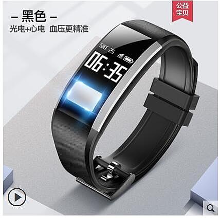 智能手環多功能運動電子手錶男計步器 城市科技DF