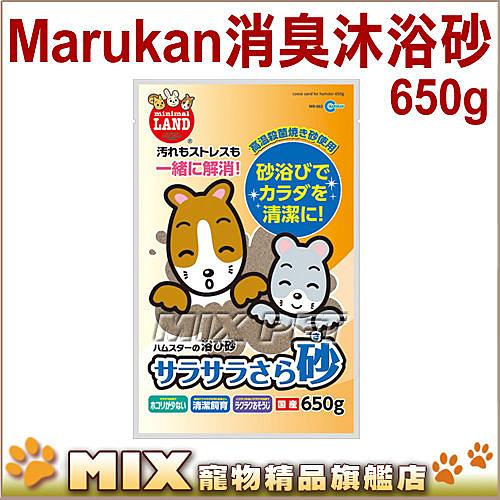 ◆MIX米克斯◆日本Marukan 寵物鼠專用SPA沐浴砂【650克-MR-963】
