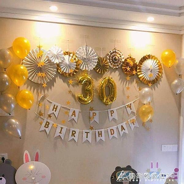 派對氣球紙花球摺扇掛旗拉條彩旗裝飾成人兒童生日派對裝飾佈置氣球用品 快速出貨