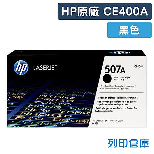 原廠碳粉匣 HP 黑色 CE400A / CE400 / 400A / 507A /適用 HP M551n/M551dn