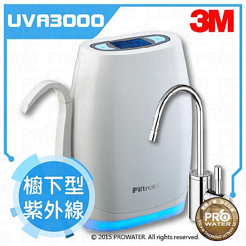 3M UVA3000紫外線殺菌淨水器櫥下型、UV 殺菌《水達人》