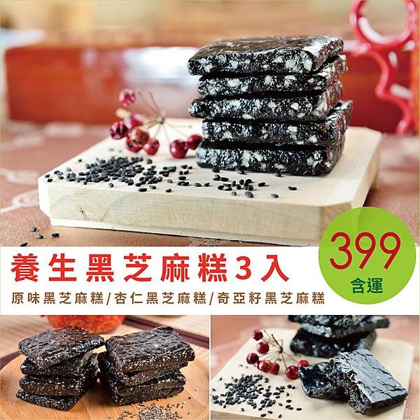 養生黑芝麻糕3入(原味/杏仁/奇亞籽三種口味各1)含運組 每日優果