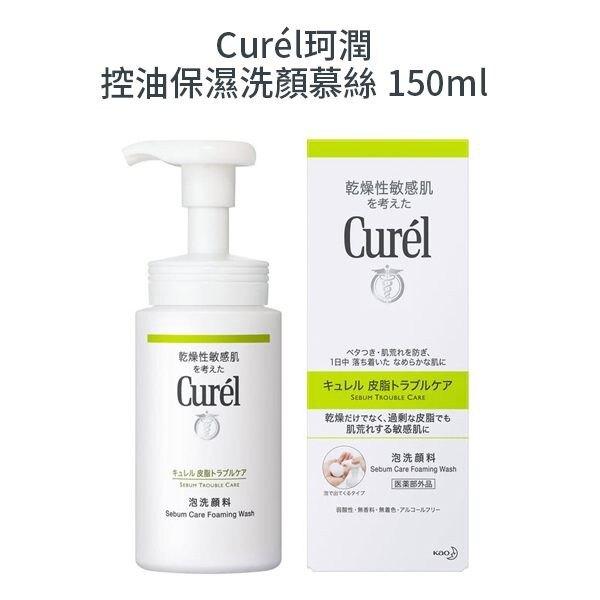 (小資族購物站) Curel 珂潤 控油保濕洗顏慕絲 150ml