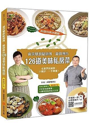 資深雙廚駱師傅、龍師傅的126道美味私房菜【暢銷增訂版】
