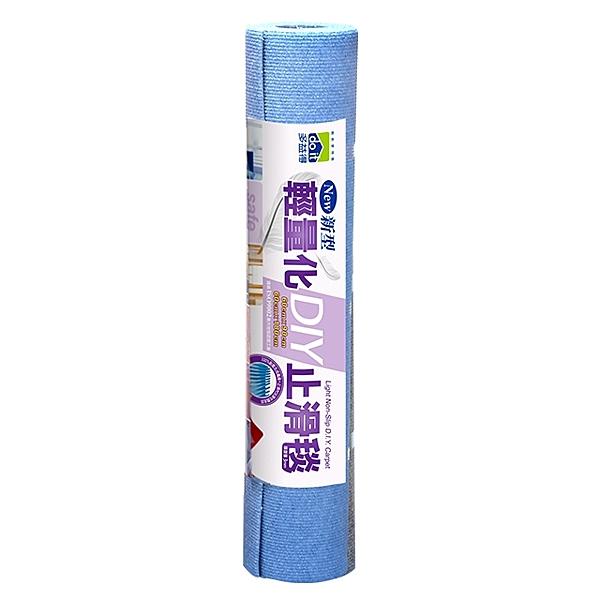 多益得DIY輕量型止滑毯60*180cm  天藍 新款無背膠