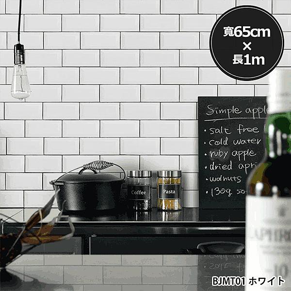「免運」日本製貼紙 DIY壁貼 磚紋 白色磁磚紋 瓷磚紋 台灣現貨