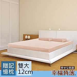 幸福角落 大和防螨抗菌表布12cm超釋壓記憶床墊安眠組-雙大6尺櫻花粉