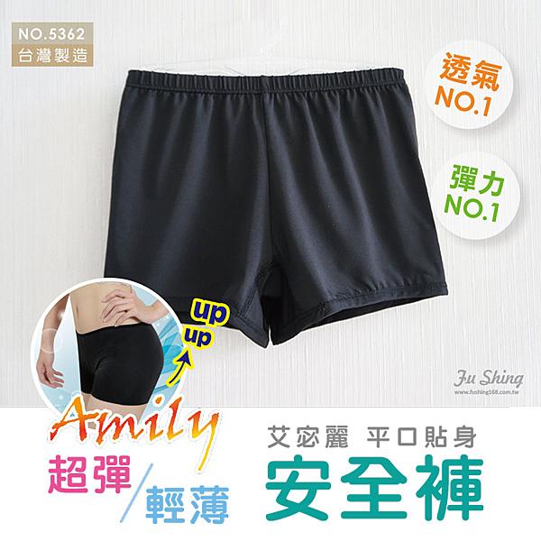 【艾宓麗】超彈輕薄少女學生平口安全褲 / 台灣製 / 單件組 / 5362
