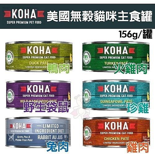 *King*【6罐組】美國KOHA無穀貓主食罐 156克《多種配方可選》 貓罐 單一肉源蛋白質