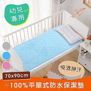 【三浦太郎】 幼兒專用。吸濕排汗專利~兒童防水平單式保潔墊70X90粉紅