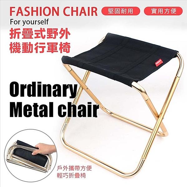 折疊式野外機動行軍椅-大款 童軍椅 露營 釣魚 小板凳