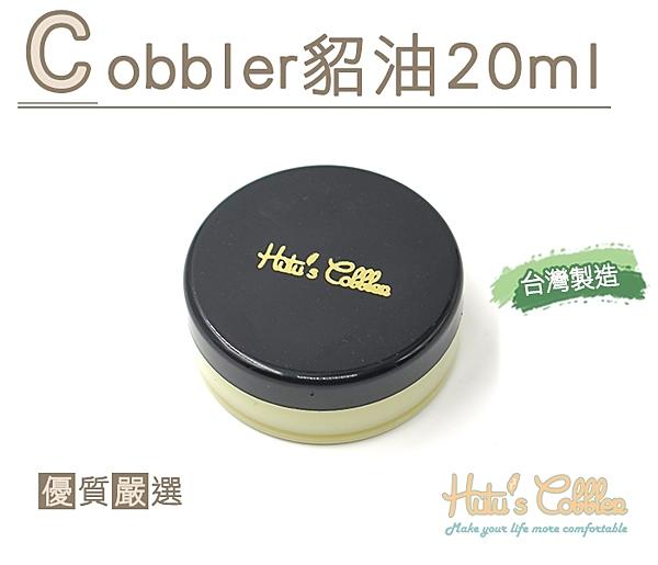 MIT台灣製Cobbler貂油【鞋鞋俱樂部】【906-L149】