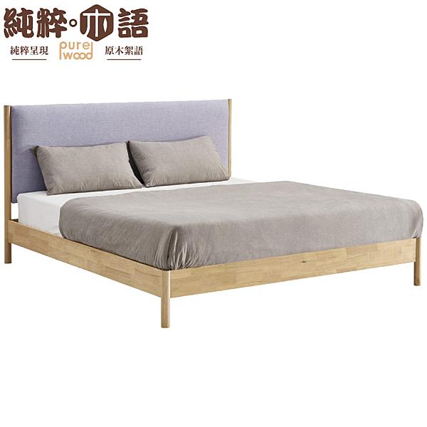 【采桔家居】貝希卡 5尺棉麻布實木雙人三件組合(床台+艾柏 正四線抗菌涼感乳膠獨立筒床墊)