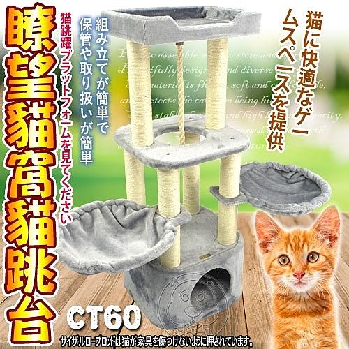 【??培菓寵物48H出貨??】寵愛物語doter》CT60貓咪玩樂暸望貓窩貓跳台