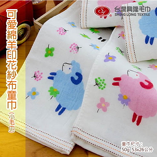 可愛綿羊紗布童巾/小毛巾 (單條)【台灣興隆毛巾專賣*歐米亞】雙層織造