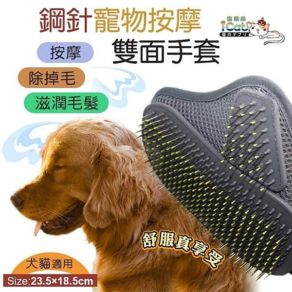 『寵喵樂旗艦店』寵喵樂鋼針寵物按摩雙面手套 貓狗搓澡手套 寵物清潔用品
