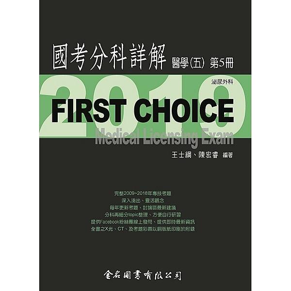 First Choice國考分科詳解 醫學(五)第5冊