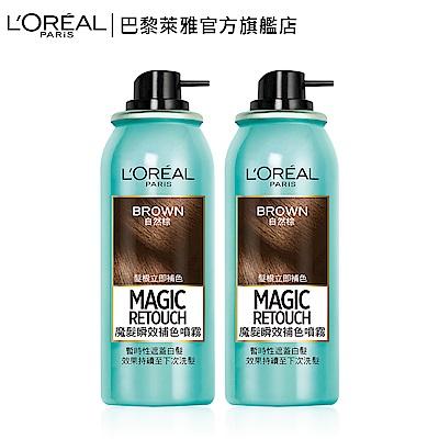 亞洲人量身訂製 暫時性染髮 不含PPD 阿摩尼亞 簡單三步驟立即蓋白重現完美髮色