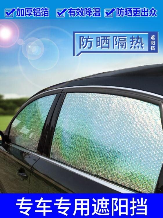 11.11超值折扣 遮陽擋汽車防曬隔熱遮陽板車用遮陽簾前檔風玻璃罩側車窗內太陽擋ATF