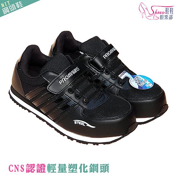 PROMARKS台灣製CNS認證輕量塑化鋼頭女款安全鞋.黑色【鞋鞋俱樂部】【121-MIO7917】
