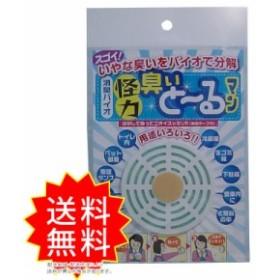 消臭バイオ 怪力 臭いとーるマン 日本漢方研究所 通常送料無料
