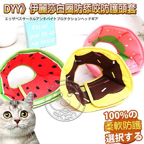 【培菓幸福寵物專營店】DYY》水果伊麗莎白圈防舔咬防護頭套頸圈大號M號(26-30cm)