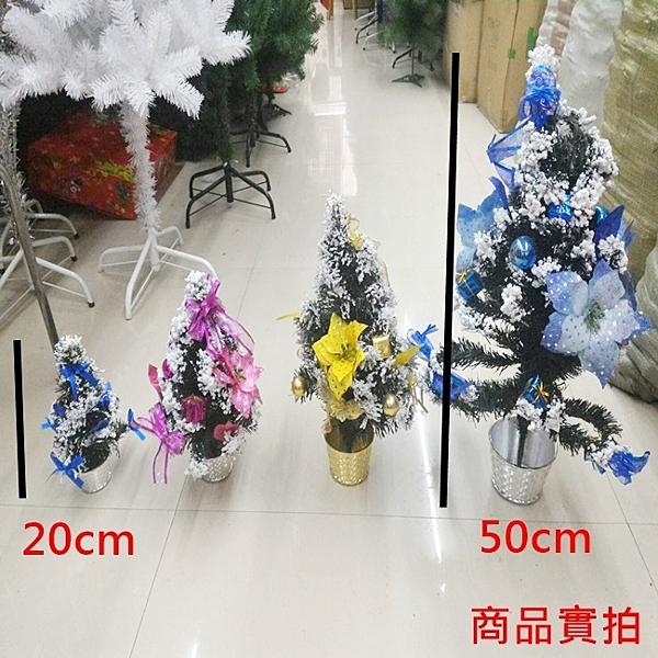 聖誕節 聖誕樹 耶誕樹 迷你聖誕樹(50cm) 雪花樹 聖誕樹盆 交換禮物 辦公室專屬 配件齊全【塔克】