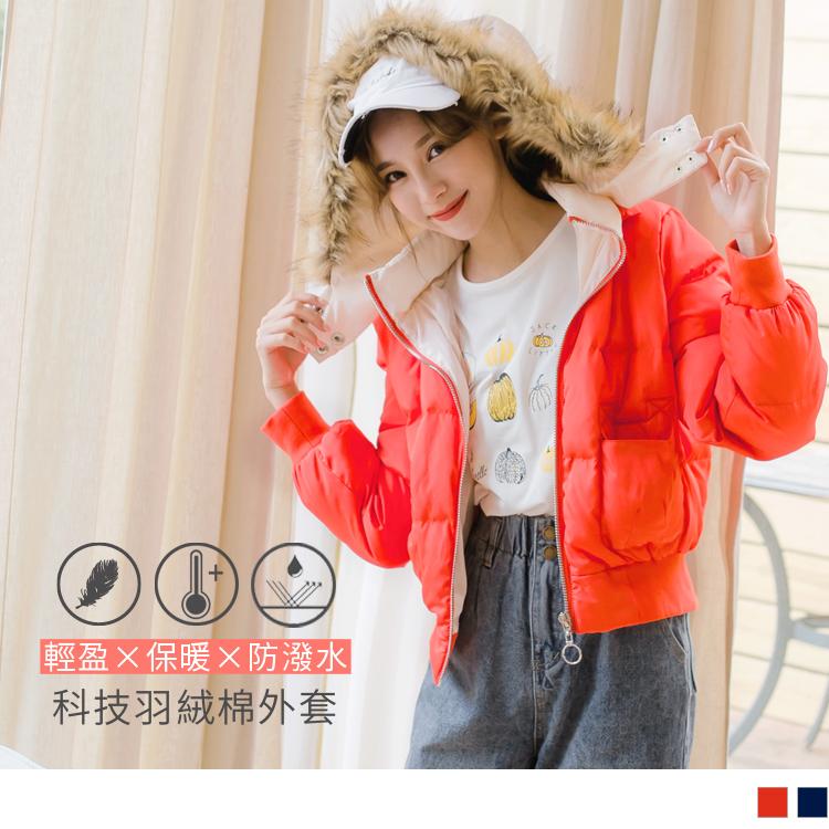 輕盈禦寒防潑水科技羽絨棉撞色可拆式連帽外套