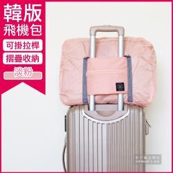 Travel Season-韓版超大容量摺疊旅行袋飛機包-淡粉色(容量24公升 旅行箱/登機箱/收納盒/收納包)