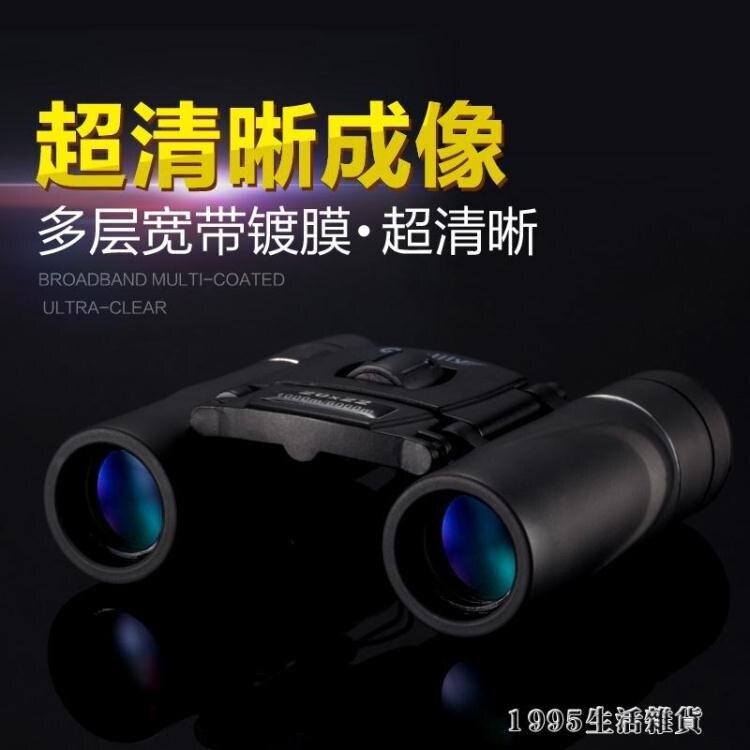 望眼鏡 千里鷹袖珍雙筒望遠鏡 高倍高清微光夜視演唱會望眼鏡