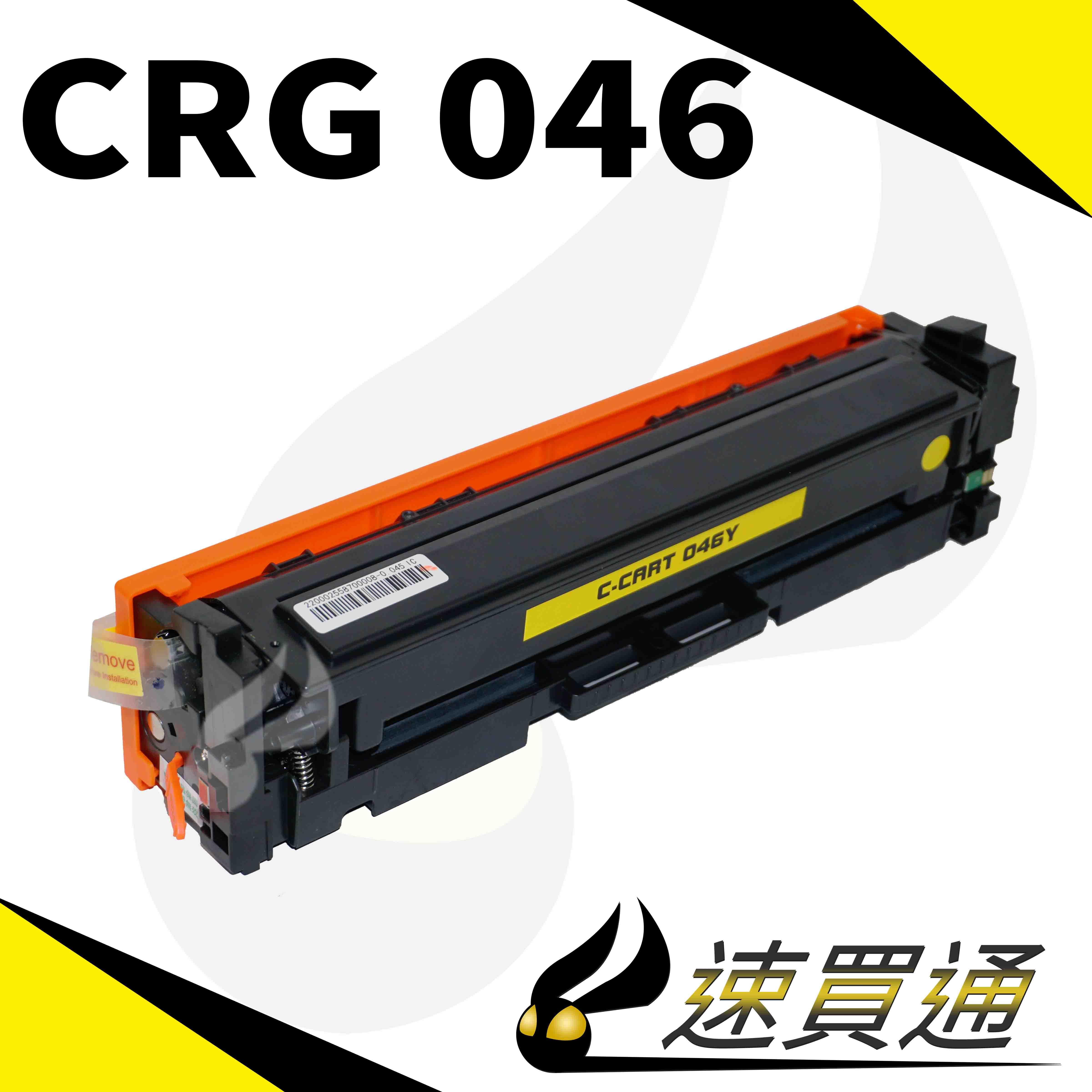 【速買通】Canon CRG-046/CRG046 黃 相容彩色碳粉匣