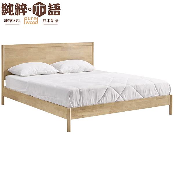 【采桔家居】貝希卡 5尺實木雙人三件式組合(床台+艾柏 正三線抗菌天絲乳膠獨立筒床墊)