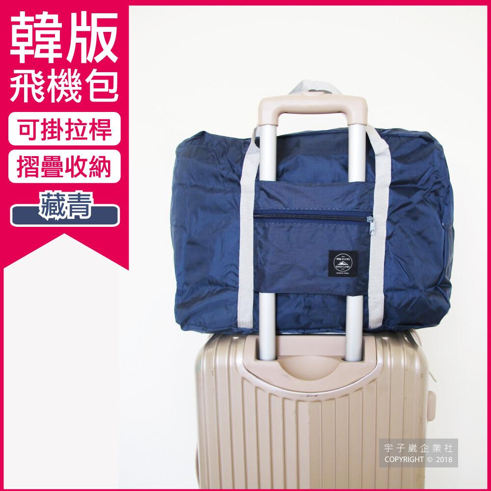 travel season韓版超大容量摺疊旅行袋飛機包-3款任選(容量24公升) 旅行登機箱