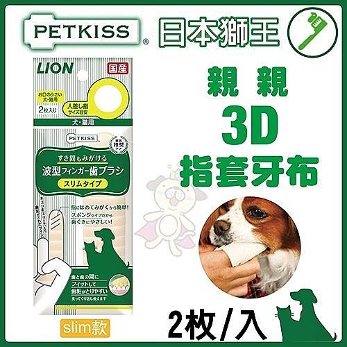 『寵喵樂旗艦店』日本LION獅王PETKISS親親波紋(3D)指套牙布-slim款2枚/入-犬貓用