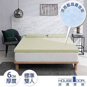 House Door 防蚊防螨6cm藍晶靈涼感舒壓記憶薄墊-雙人亮檸黃