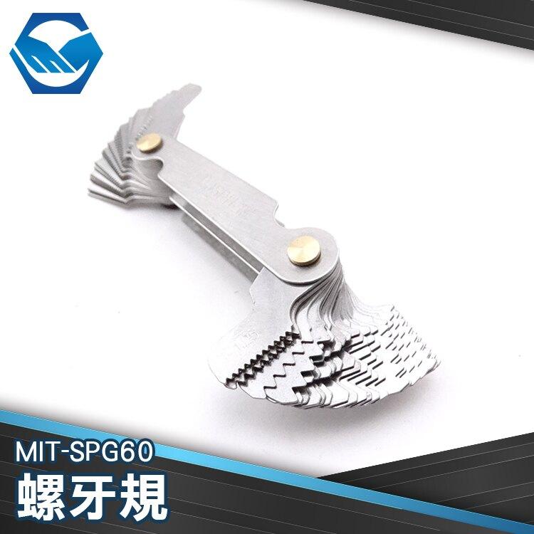 螺紋規 公英制兩用 小巧好攜帶 合金鋼 螺紋間距 MIT-SPG60