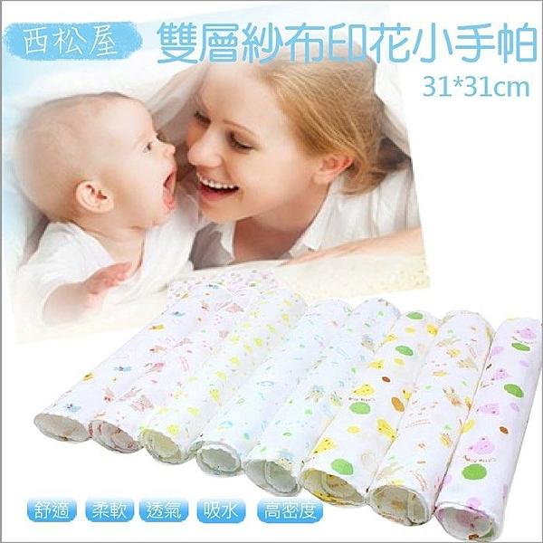 母嬰專營店 日本高密度卡通雙層紗布巾 兒童手帕 餵奶巾 洗澡巾【JF0009】