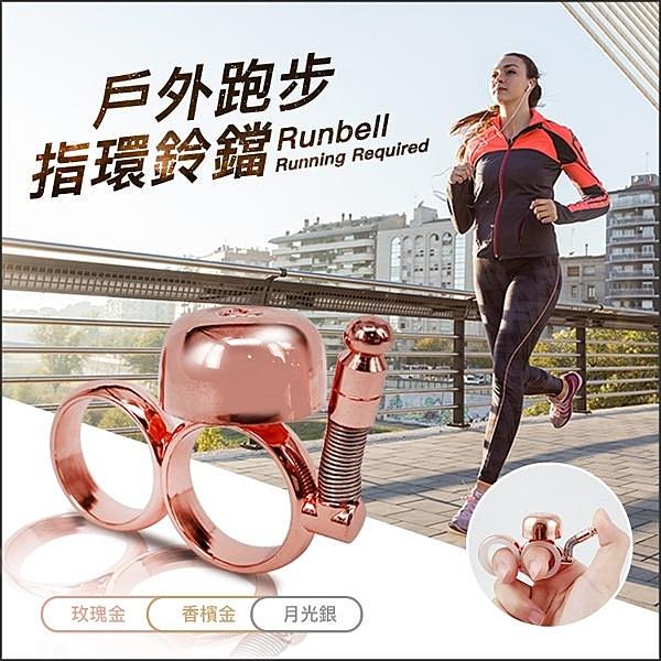 跑步必備 戶外跑步指環鈴鐺 跑步 慢跑 跑鈴 夜跑 跑步鈴鐺