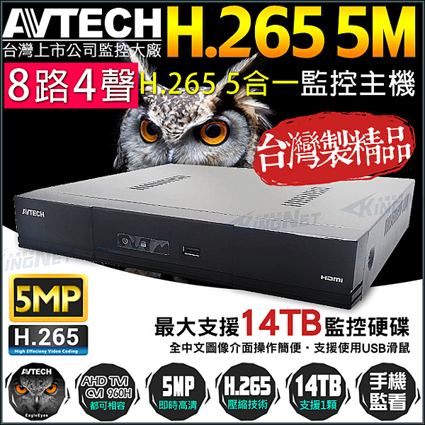 監視器攝影機 KINGNET AVTECH 8路4聲數位監控主機 H.265 500萬 5MP DGD1009-U1