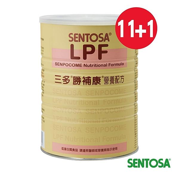 三多勝補康營養配方800g(原三多低蛋白配方800g)×11+1罐