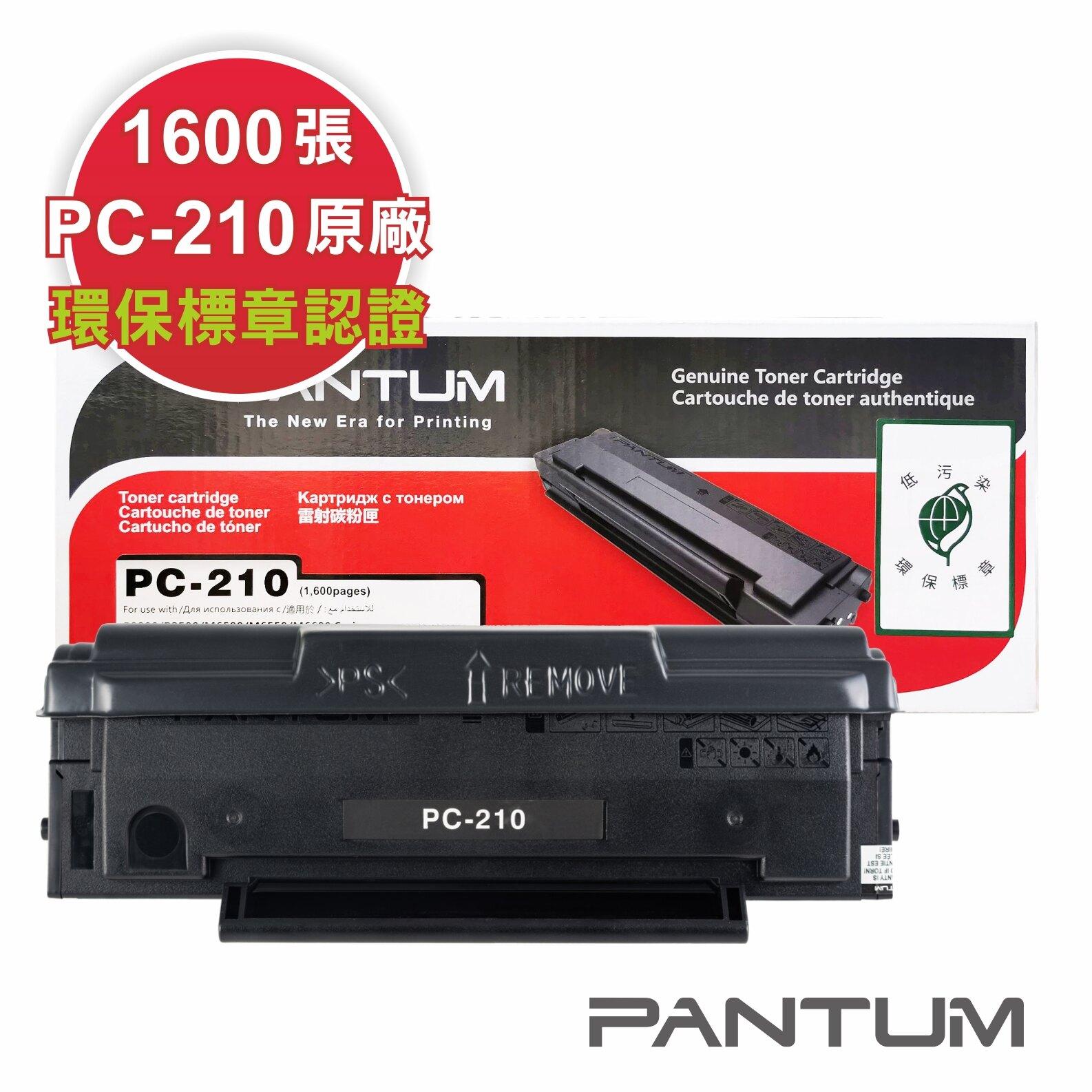 【速買通】Pantum PC-210 原廠碳粉匣P2500/M6600