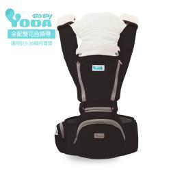 YoDa 全配花色透氣儲物座椅式揹帶-精湛黑
