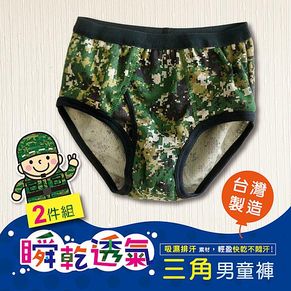 6件入 可混搭 /【福星】數位迷彩男童吸濕排汗前開口三角內褲 / 台灣製 / 2193