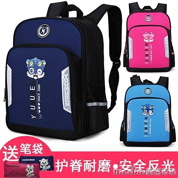 游牧人小學生書包1-3-4-6年級男童女孩減負護脊校園兒童雙肩背包 童趣