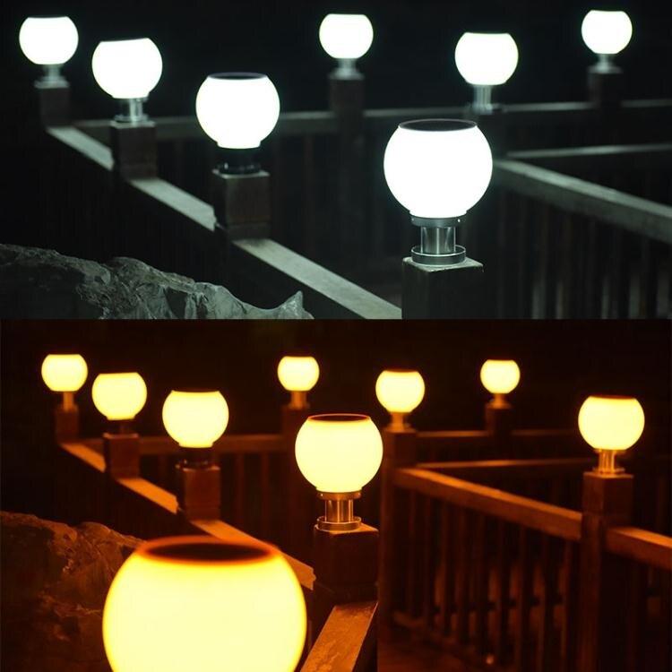 11.11超值折扣 太陽能燈路燈戶外燈柱頭圍牆庭院門柱圓球燈家用防水超亮ATF