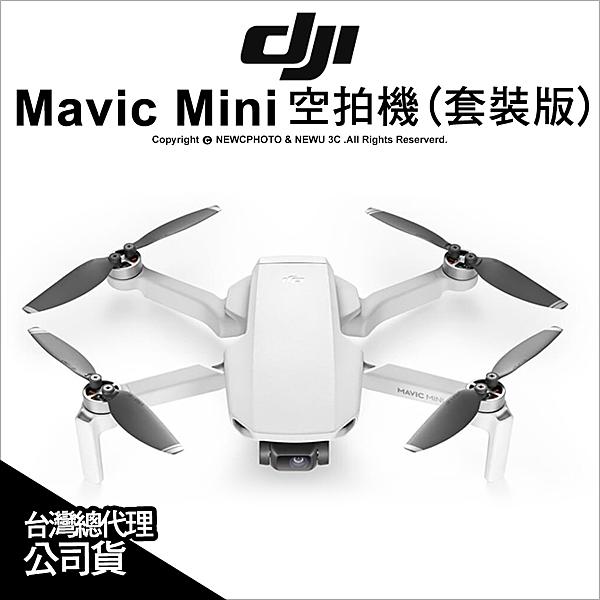 大疆 DJI Mavic Mini 空拍機 暢飛套裝版 2.7K GPS 續航力強 公司貨 薪創數位