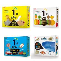 1歲Baby視覺圖卡套組:1歲Baby動物圖卡+蔬果圖卡+交通工具圖卡+海洋動物圖卡