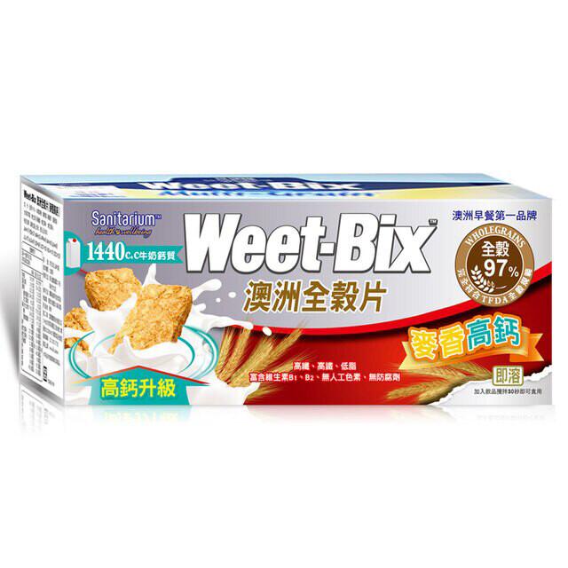 weet-bix澳洲全穀片(麥香高鈣)-375公克(澳洲早餐第一品牌) 專品藥局