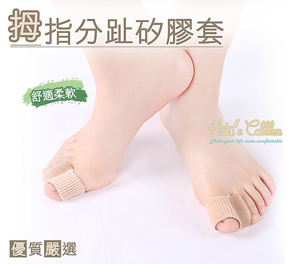 糊塗鞋匠 優質鞋材 J30 拇指分指矽膠套 1雙 拇指套 拇趾套 拇趾外翻 拇趾保護套 單一尺寸