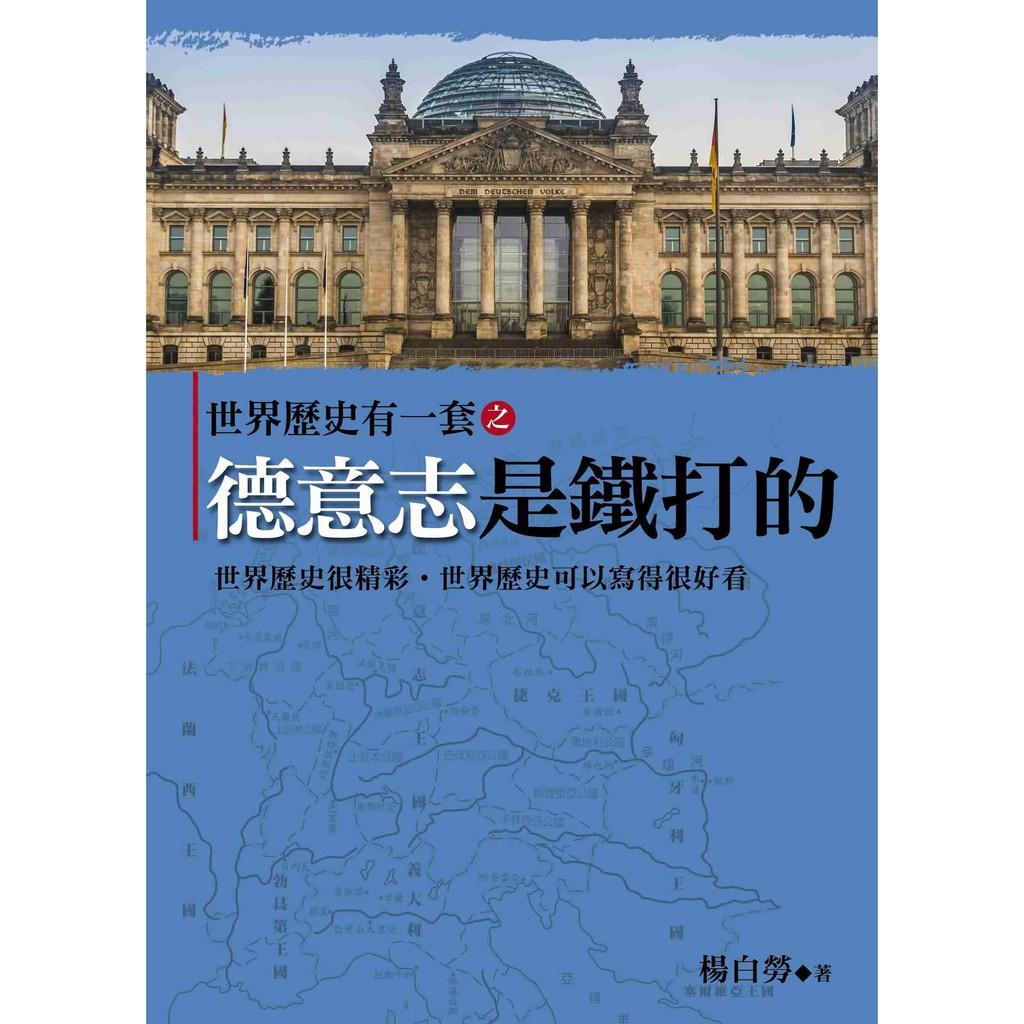 【大地出版社】《世界歷史有一套之德意志是鐵打的》;楊白勞